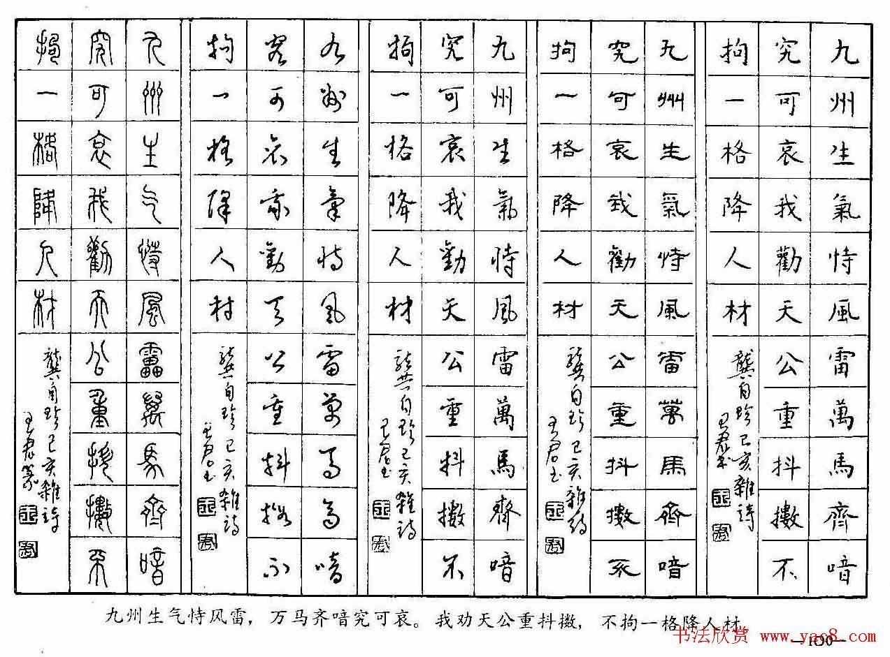 五体钢笔字帖下载 历代绝句百首 第50页 钢笔字帖 书法欣赏图片