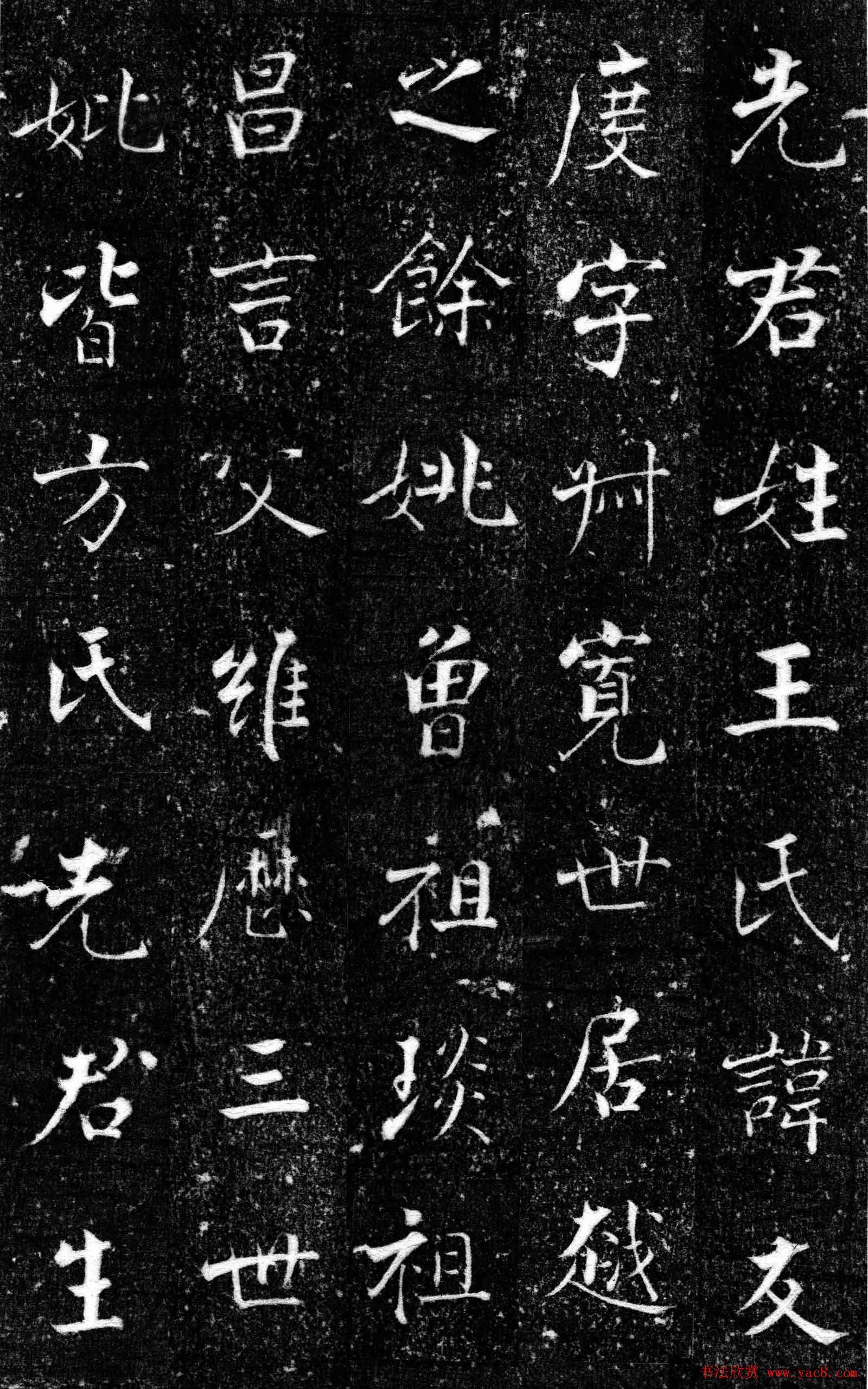 南宋中楷书法欣赏《王友度墓志》