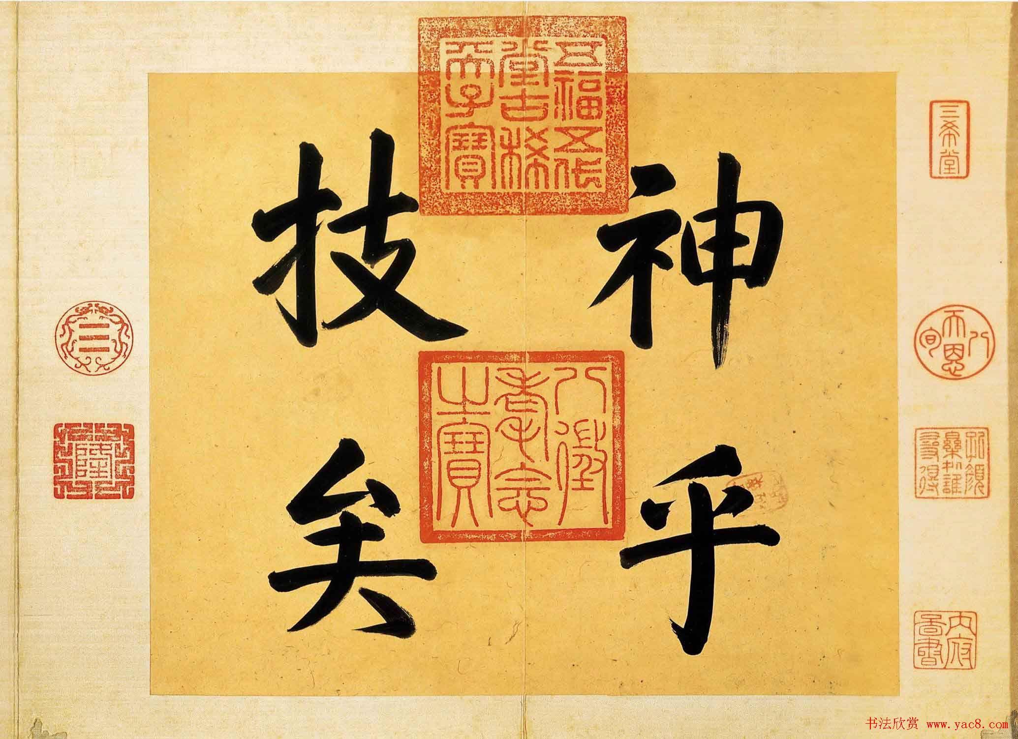 稀世瑰宝王羲之书法《快雪时晴帖》全卷