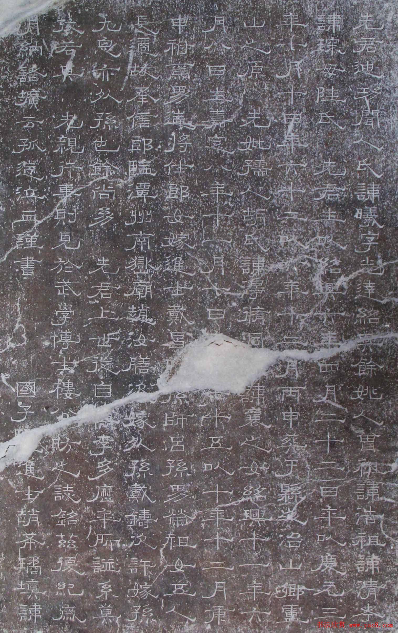 南宋赵希璚隶书欣赏《迪功闻人碑铭》