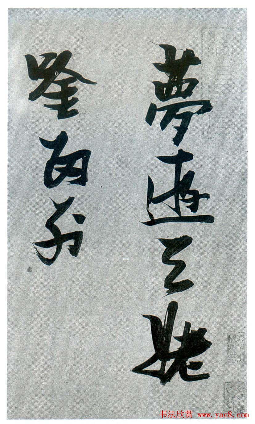 张瑞图行草书法《梦游天姥吟留别》