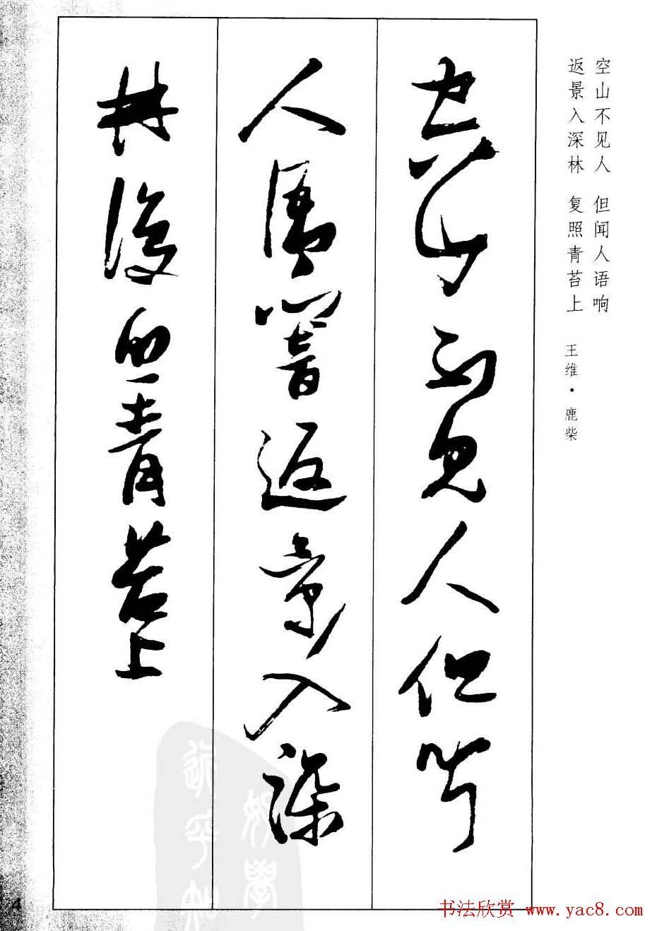 书法 书法作品 930_1318 竖版 竖屏图片