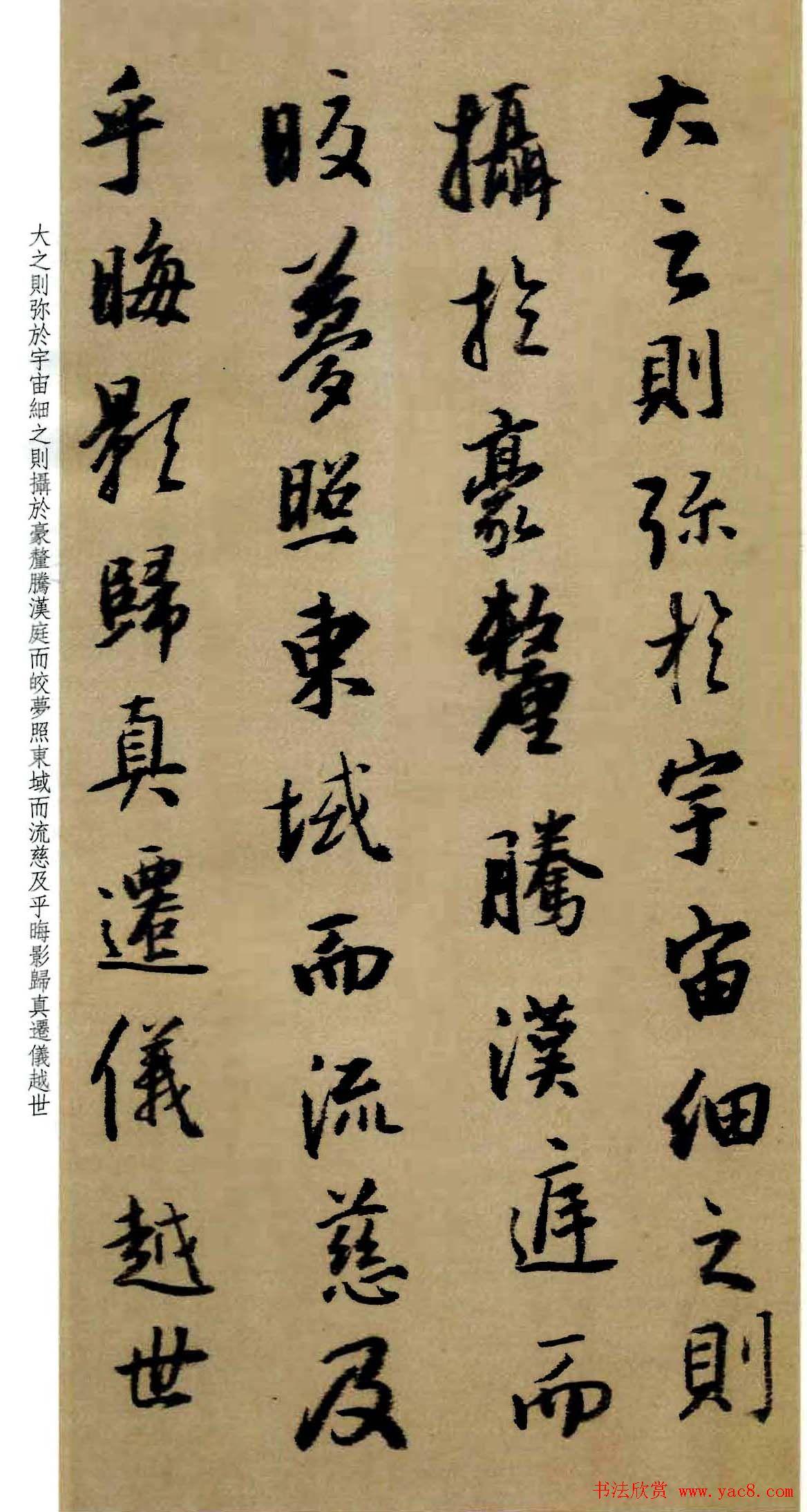 王铎行书作品《为景圭先生临圣教序册》
