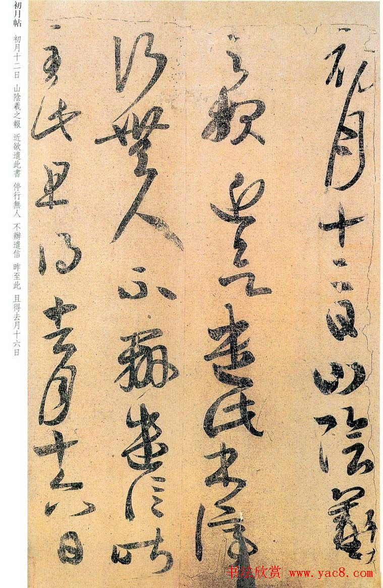 王羲之行草书法赏析《初月帖》两种