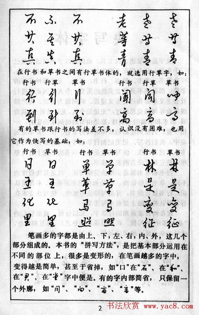 黄若舟经典字帖 怎样快写钢笔字 第2页 钢笔字帖 书法欣赏