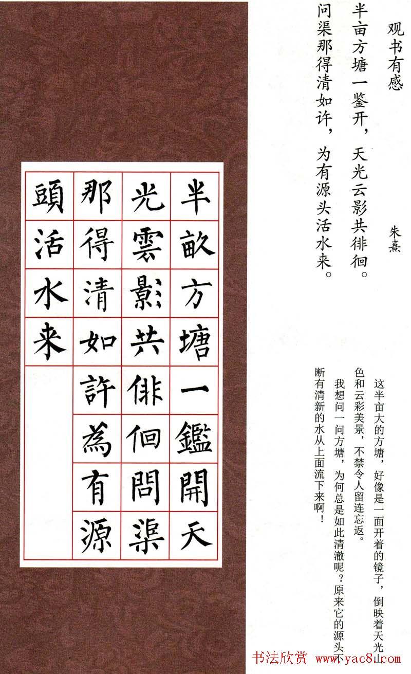 七言绝句钢笔字作品_柳体楷书集字古诗七言绝句五首 .图片