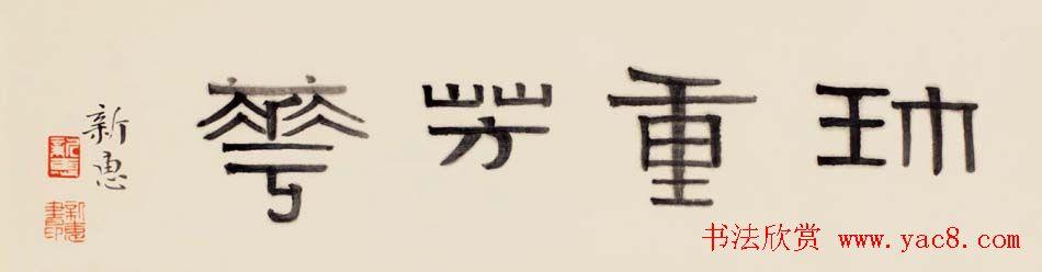 首席拍卖师刘新惠书法作品欣赏