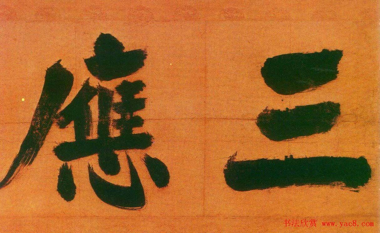 张即之楷书欣赏匾额题字作品5幅