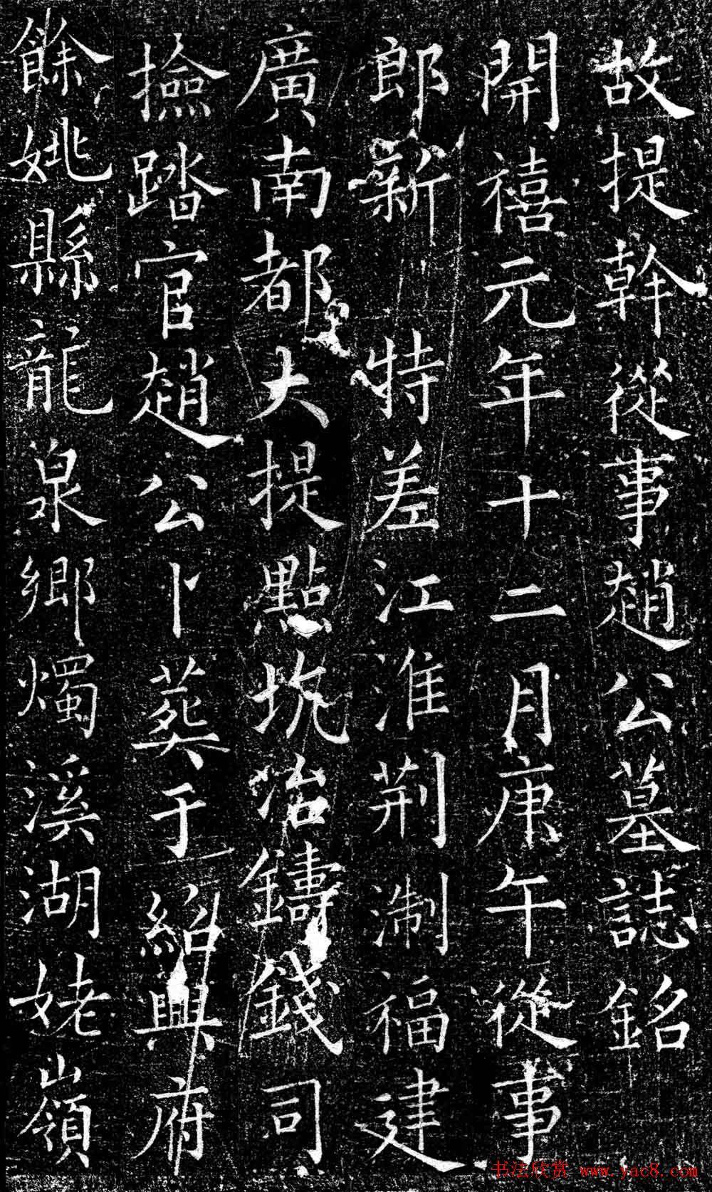 南宋赵师白楷书欣赏《赵师向墓志》