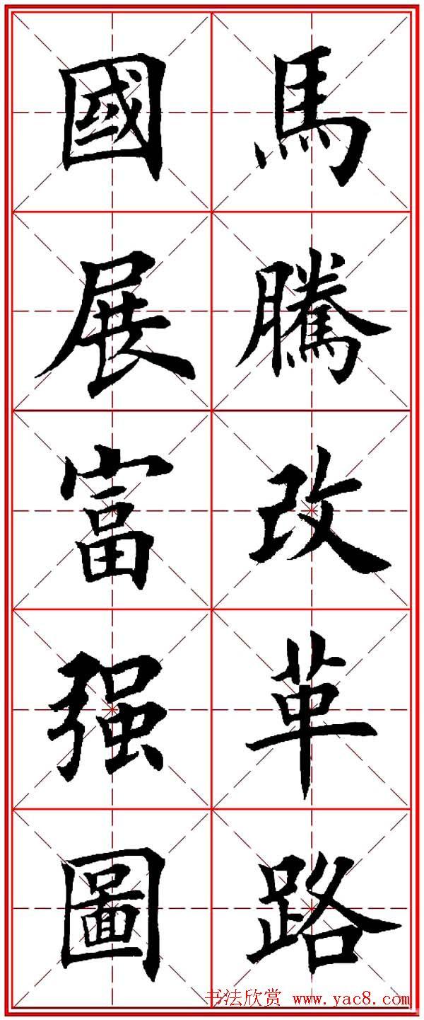 马年春联书法欣赏 楷书10字对联