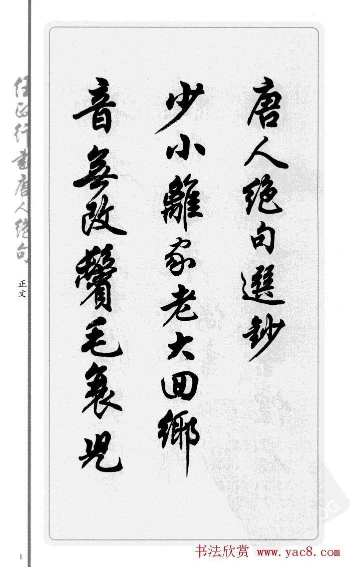 任政行书作品欣赏《唐人绝句选钞》