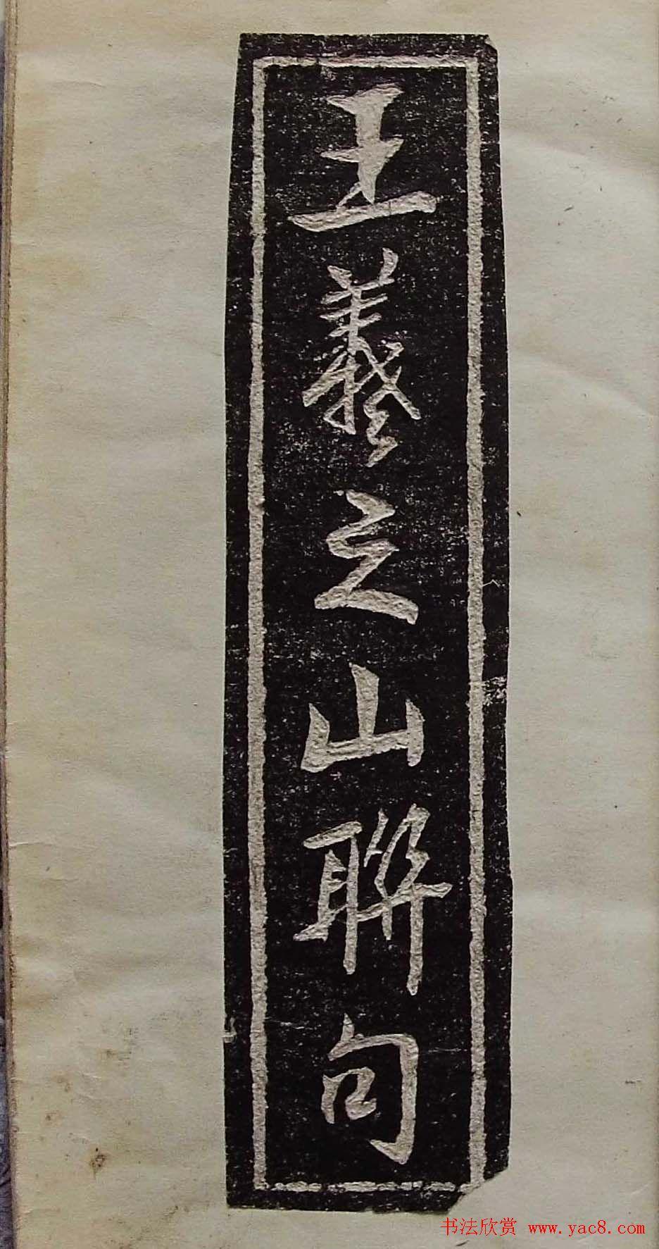 行草书法拓片欣赏《王羲之山联句》