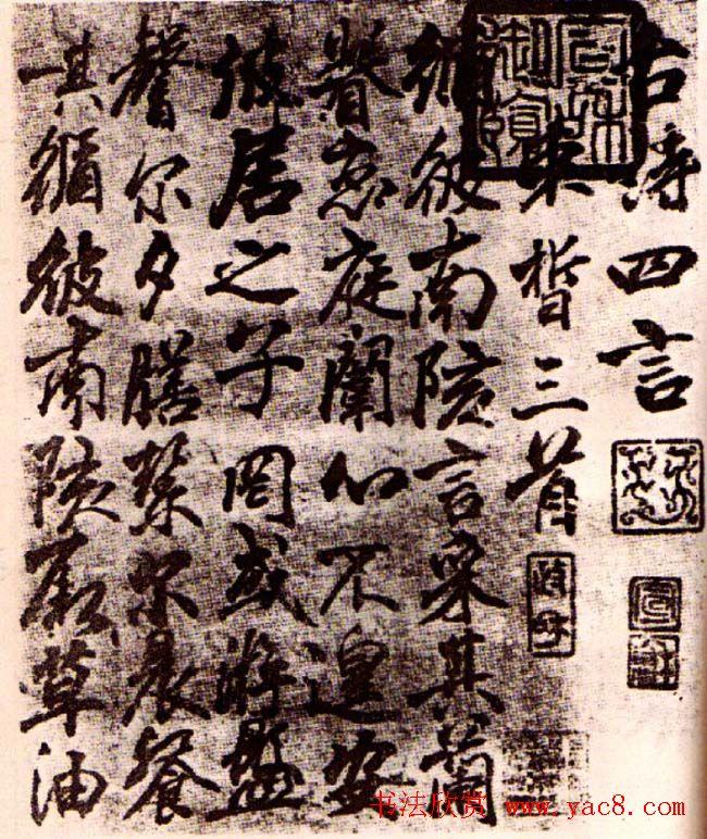 李邕行书欣赏《古诗十七首》