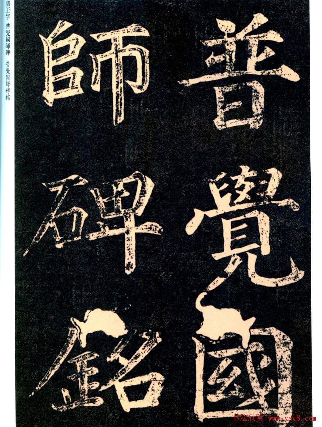 王羲之书法集字《普觉国师碑铭帖》