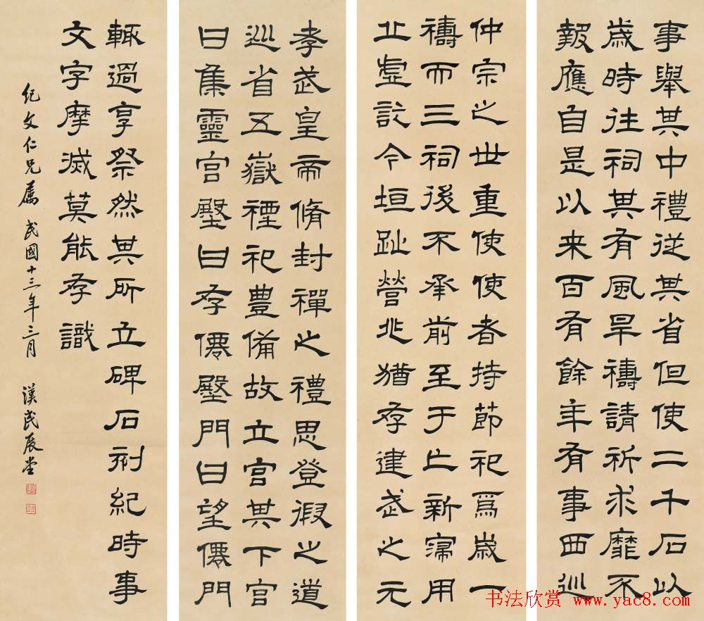 胡汉民书法隶书作品欣赏
