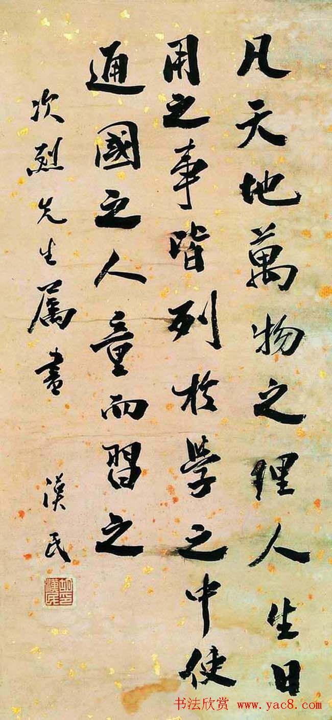 胡汉民书法隶书作品欣赏(4)图片