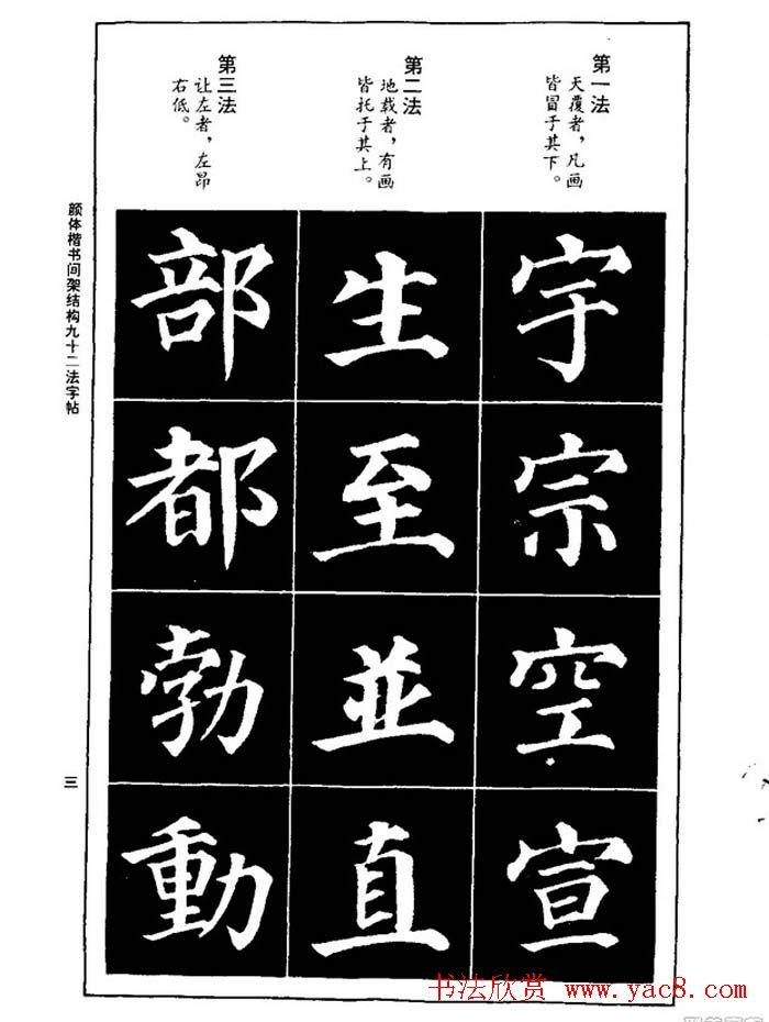颜真卿楷书间架结构九十二法字帖下载(2)