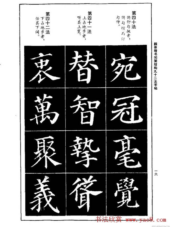 颜真卿楷书间架结构九十二法字帖下载(15)