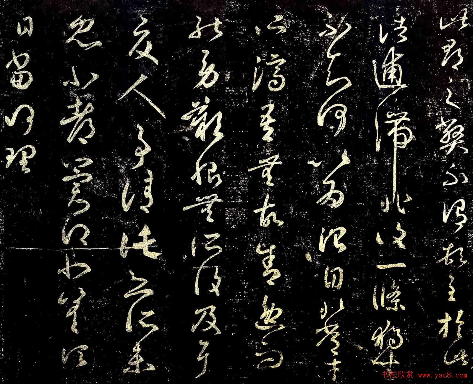 东晋王羲之草书欣赏《此郡帖》五种