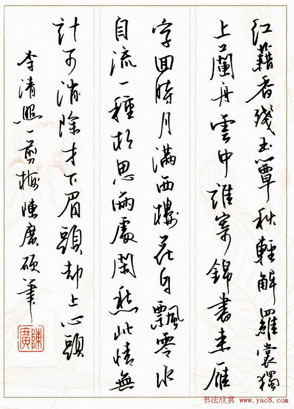 陈广硬笔书法作品欣赏