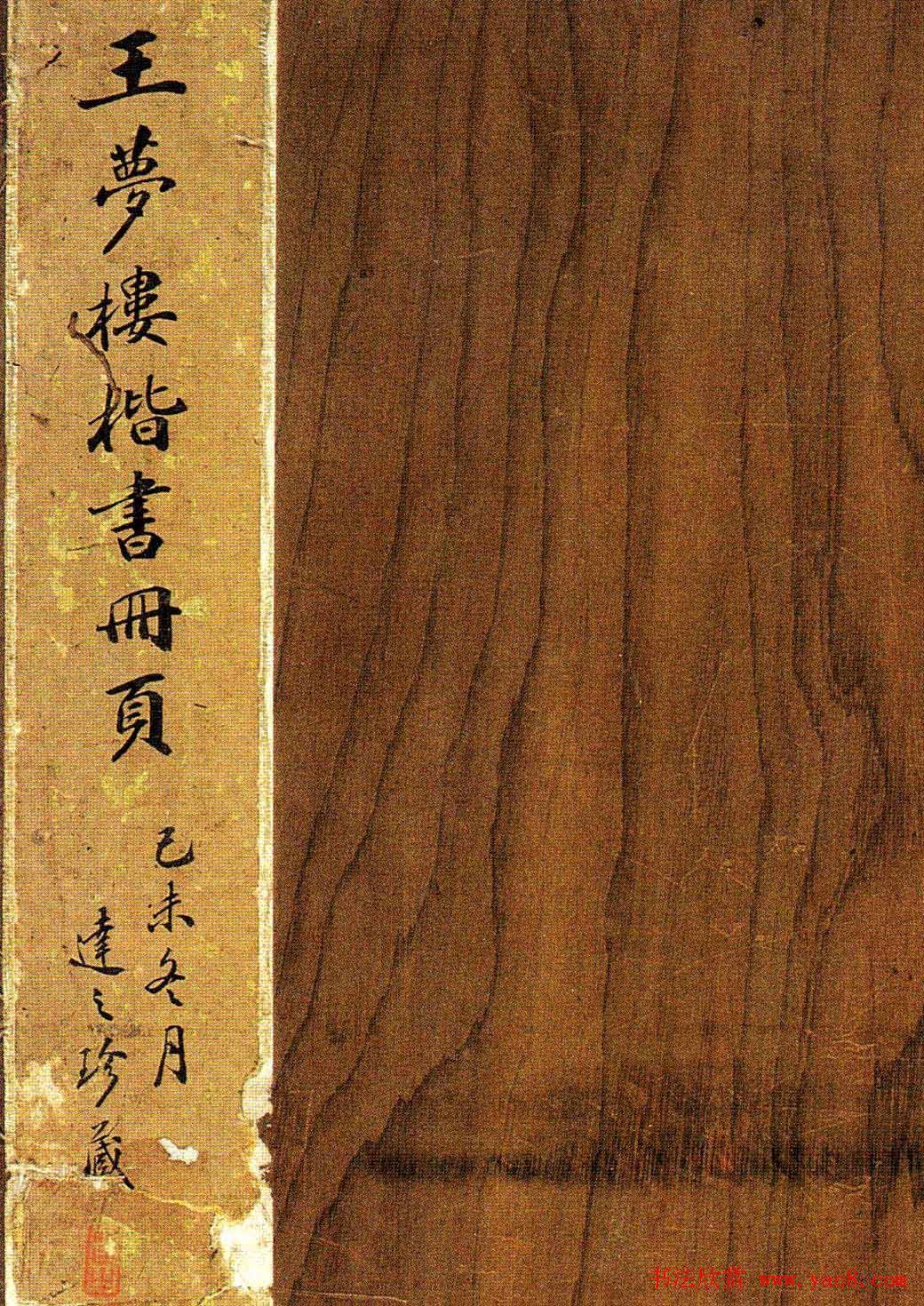 王文治楷书赏析《次男维桓圹铭》册页