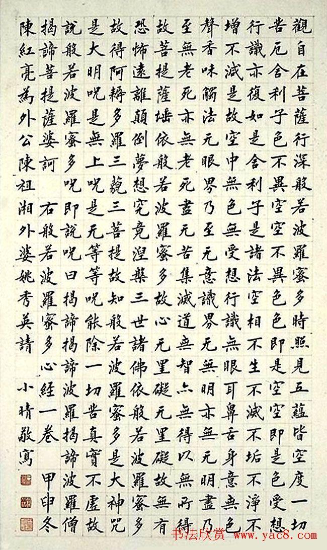 上海刘小晴楷书心经作品欣赏