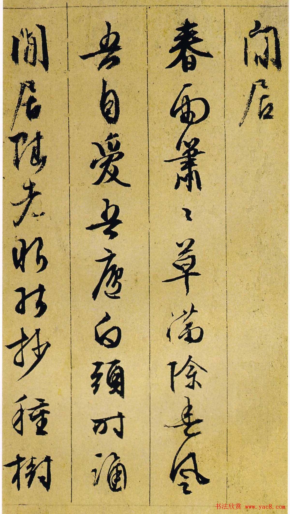 文衡山书法墨迹欣赏《文徵明行草诗册》