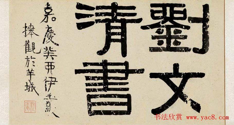 刘墉行书墨迹欣赏《刘文清书》