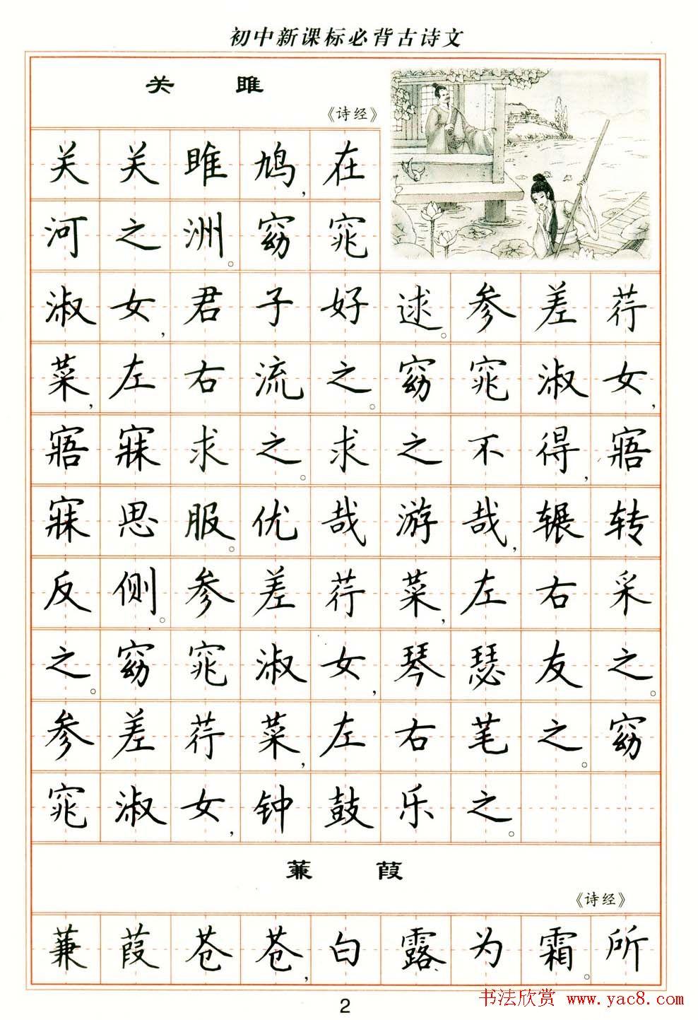 卢中南钢笔楷书字帖 初中新课标必背古诗文图片