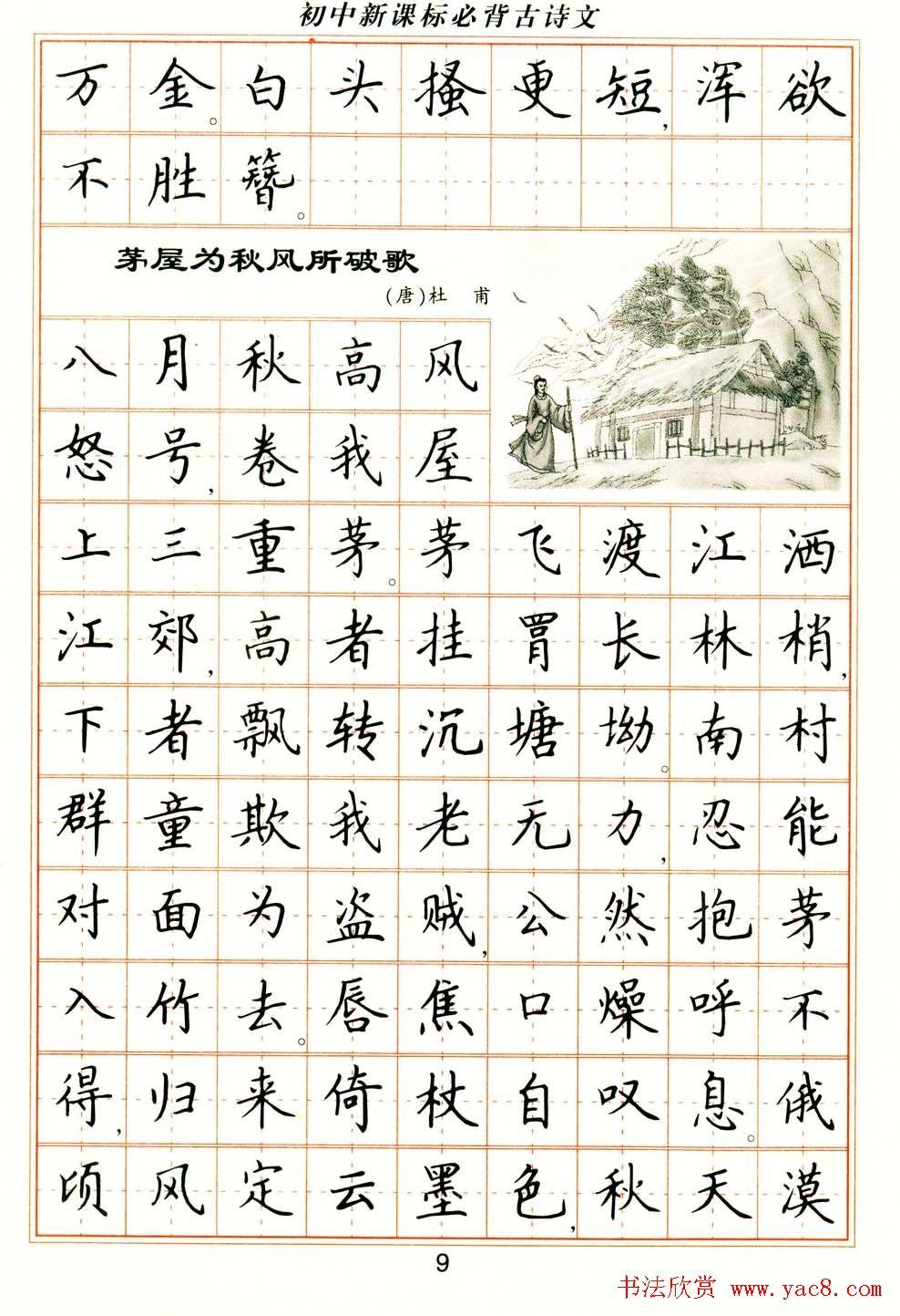 卢中南钢笔楷书字帖《初中新课标必背古诗文》(8)