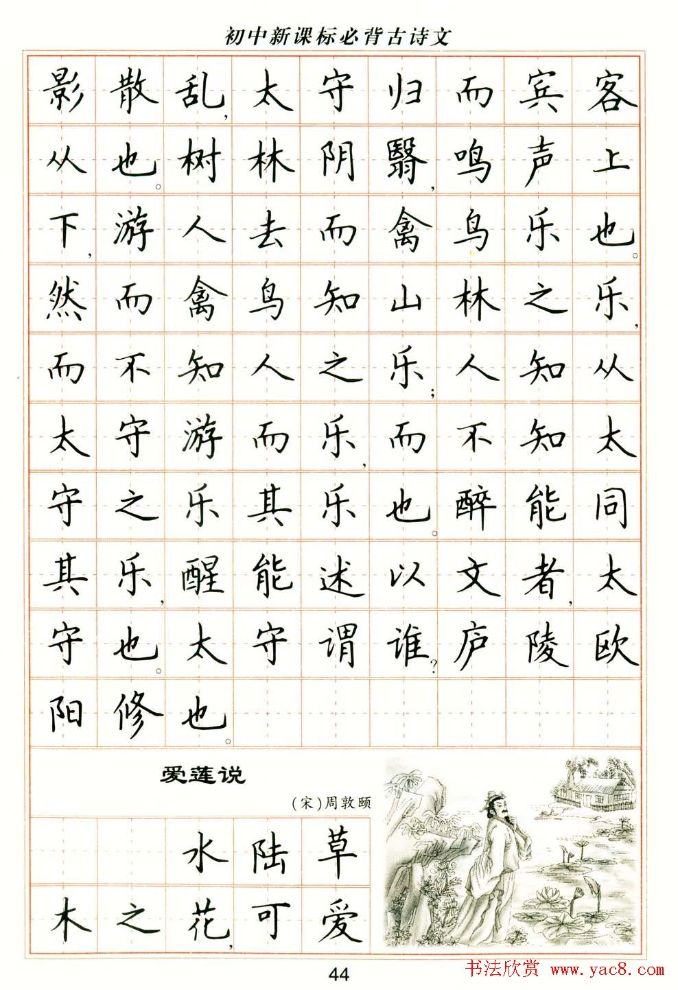 卢中南钢笔楷书字帖《初中新课标必背古诗文》(43)图片