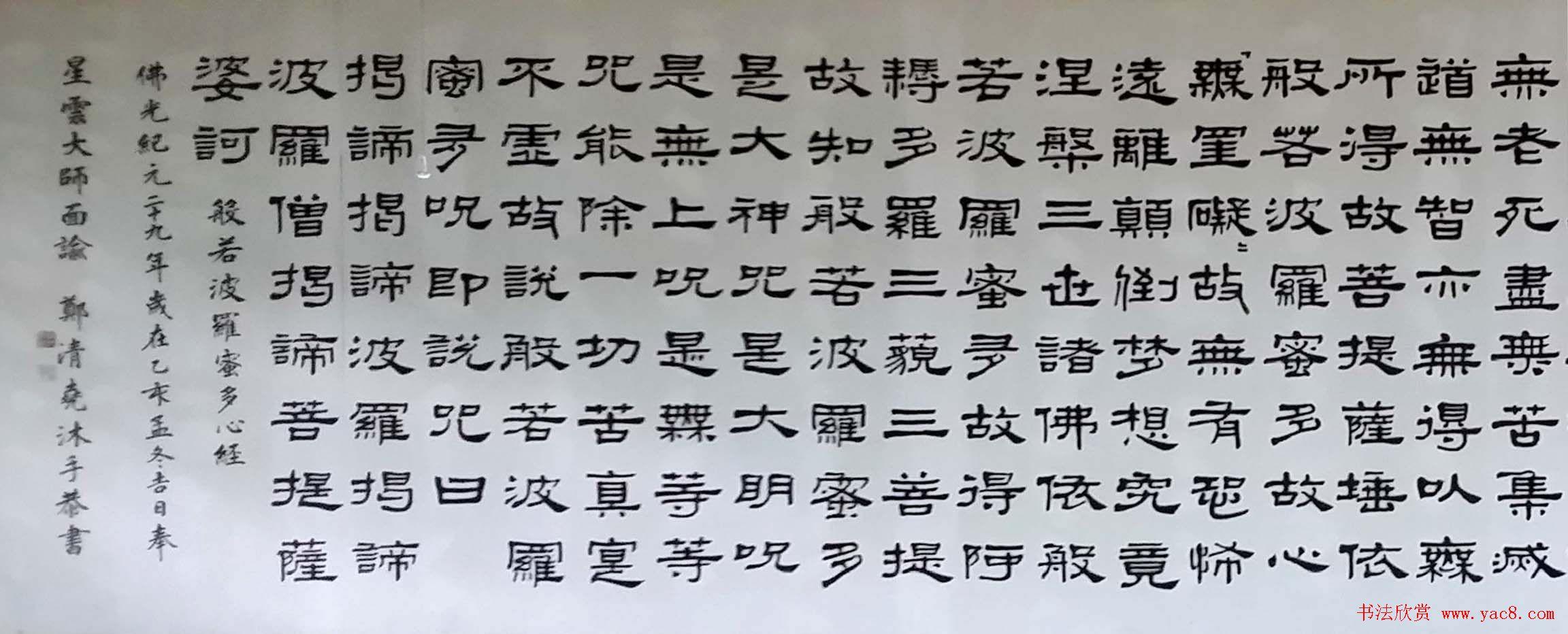 台湾高雄佛光山佛陀纪念馆隶书《心经》