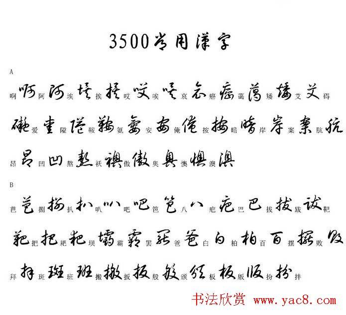 硬笔书法字帖常用汉字草书写法示例
