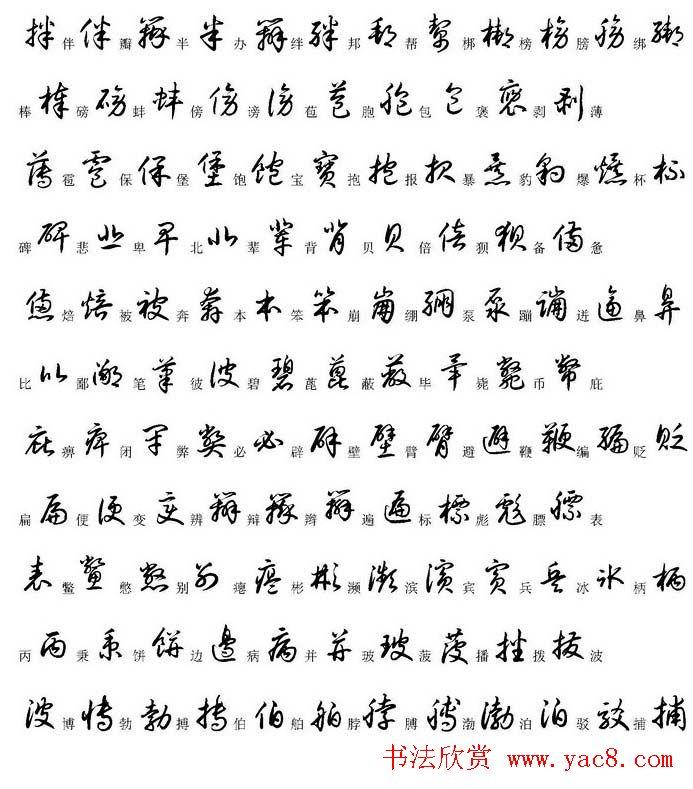 硬笔书法字帖常用汉字草书写法示例_钢笔字帖_书法 ... : 漢字練習 : 漢字