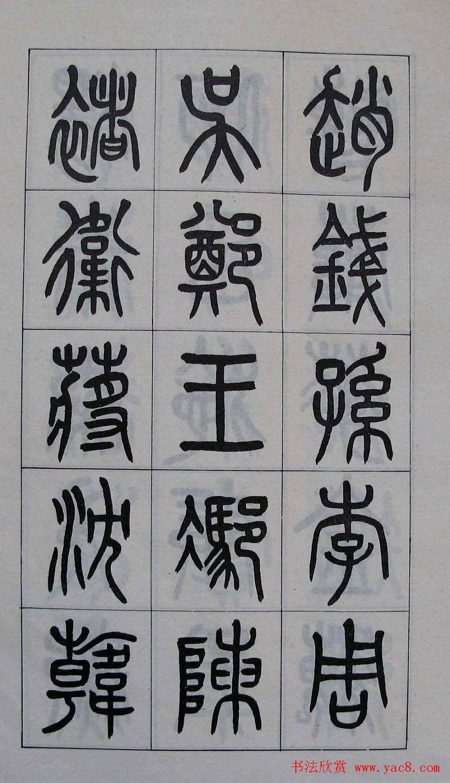 黄葆钺书法篆书欣赏《百家姓》