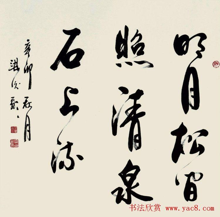 梁光彩行草书法作品欣赏
