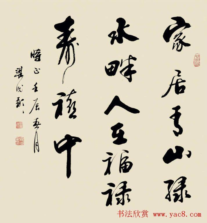 梁光彩行草书法作品欣赏 第10页 毛笔书法 书法欣赏