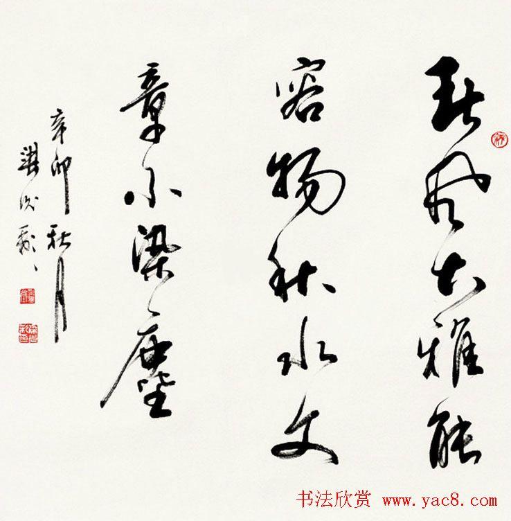 11-14 20世纪杰出书法家《郭沫若行草书法字帖》 11-10 徐本一书法图片