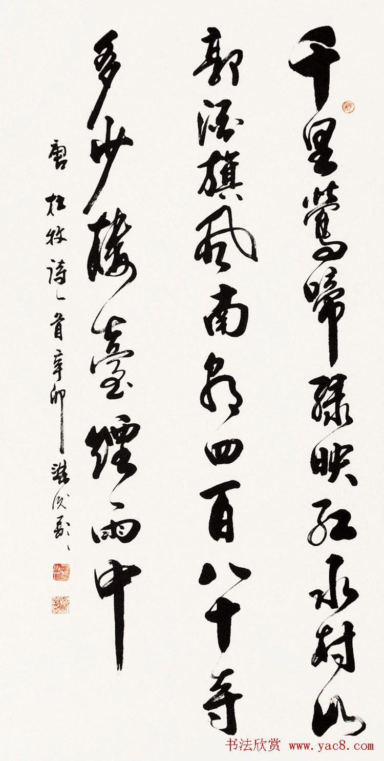 梁光彩行草书法作品欣赏 第22页 毛笔书法 书法欣赏