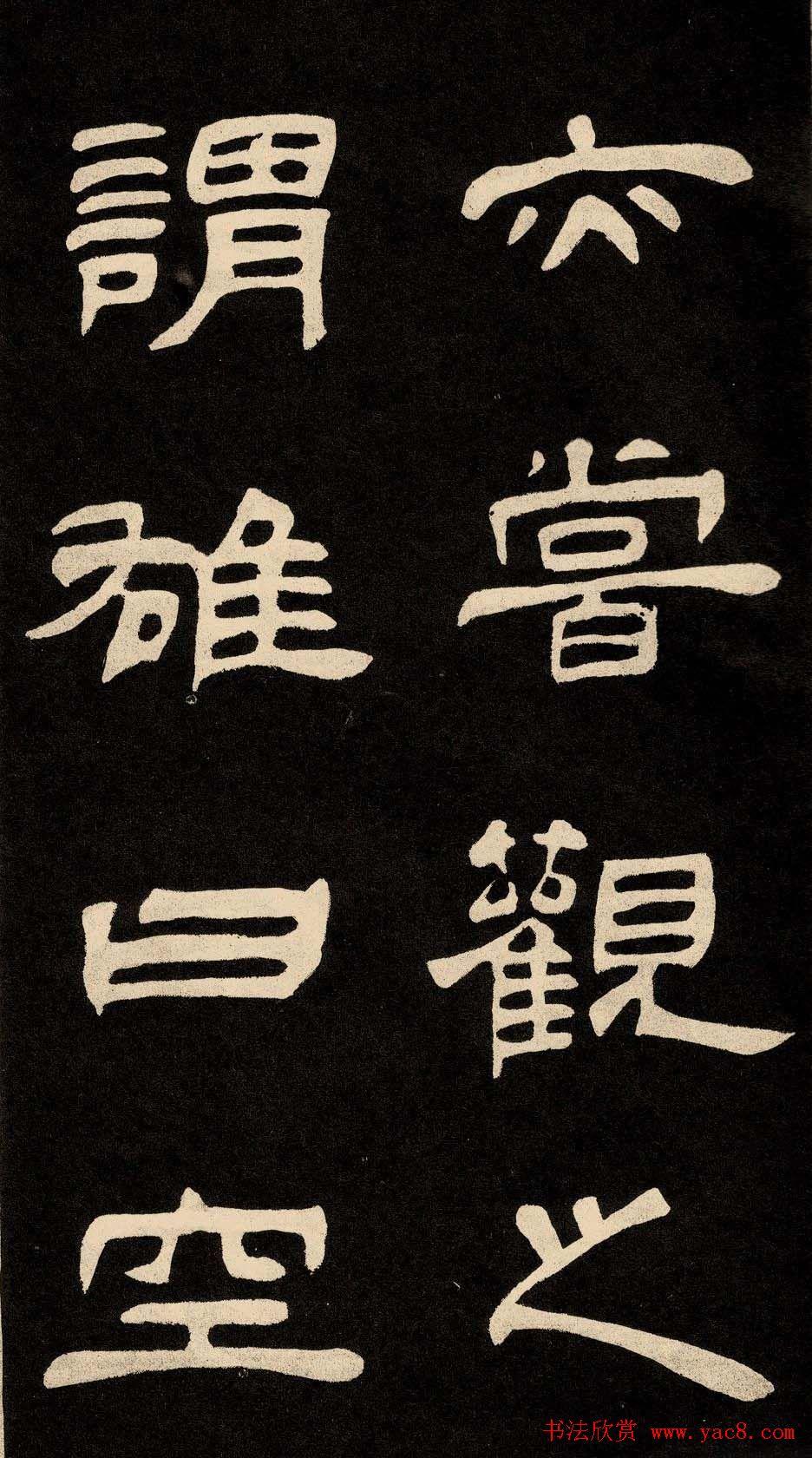邓石如隶书书法欣赏 作太元传 第21页 隶书字帖 书法欣赏