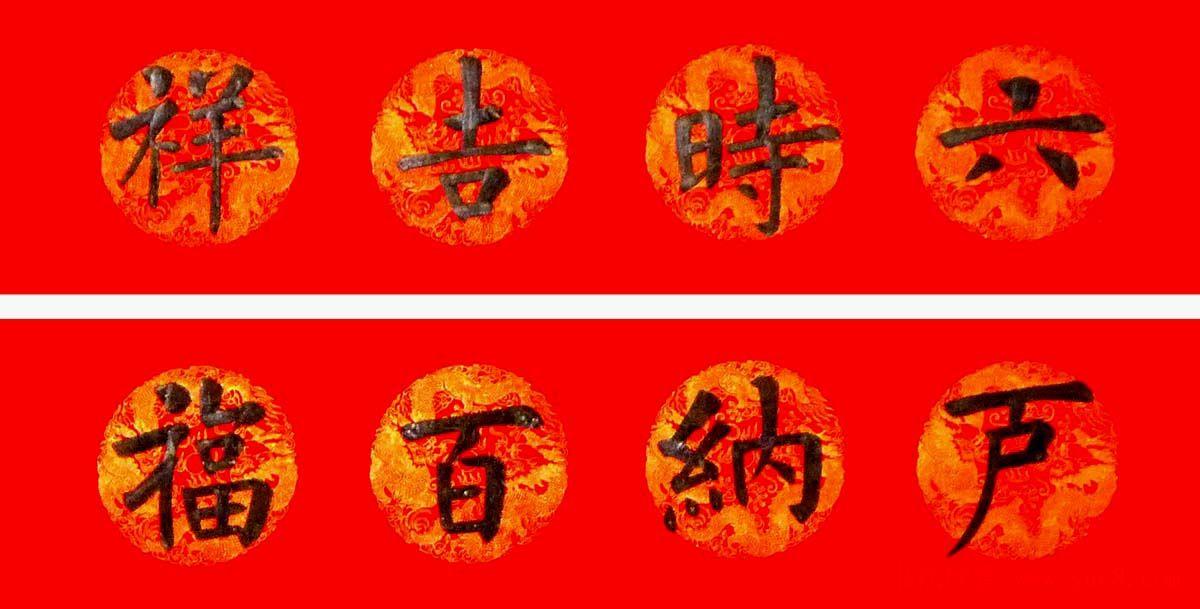 润堂挥春书法欣赏杨涵之楷书春联16幅