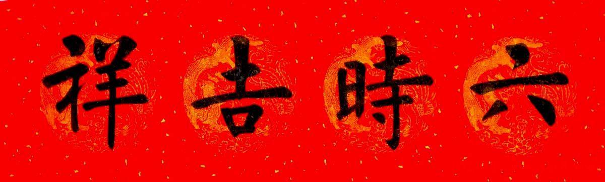 润堂挥春书法欣赏杨涵之楷书春联16幅 第3页 书法专题书法欣赏图片