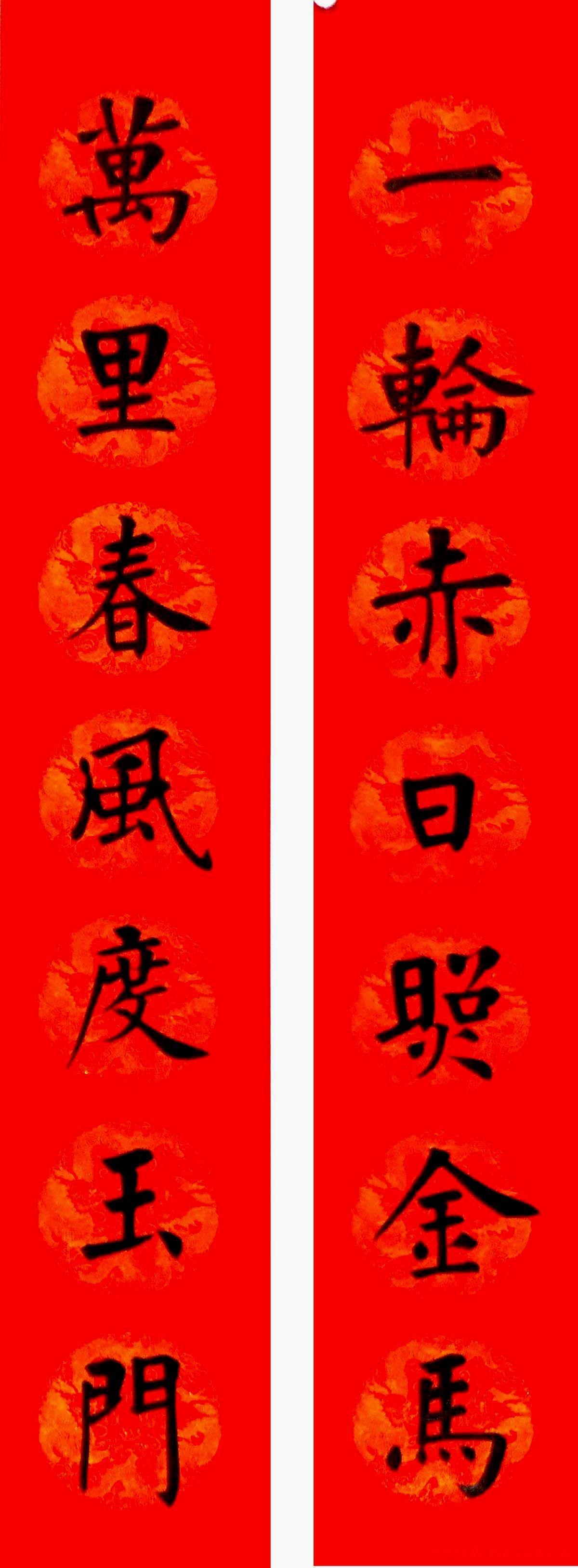 润堂挥春书法欣赏杨涵之楷书春联16幅 第12页 书法专题 书法欣赏图片