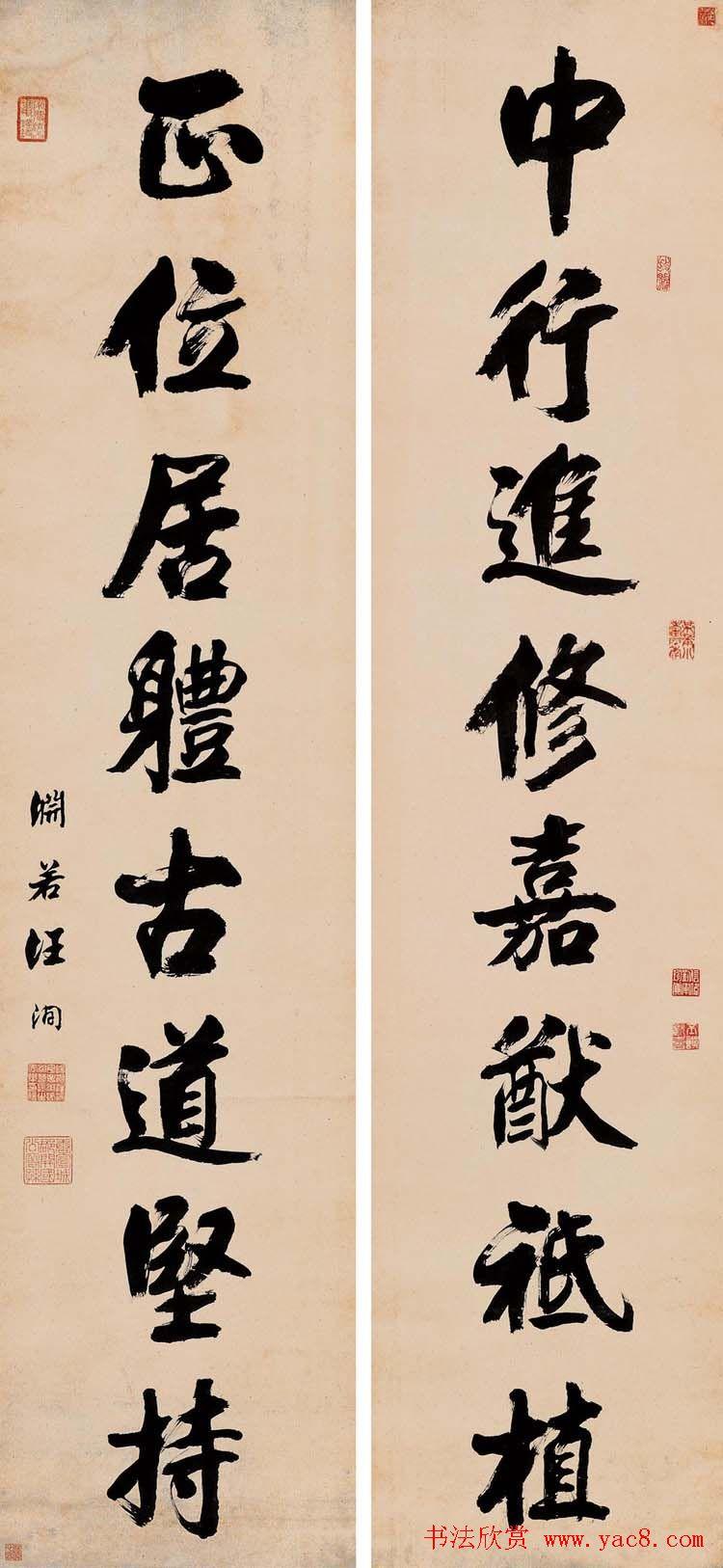 进士汪洵书法作品欣赏30幅