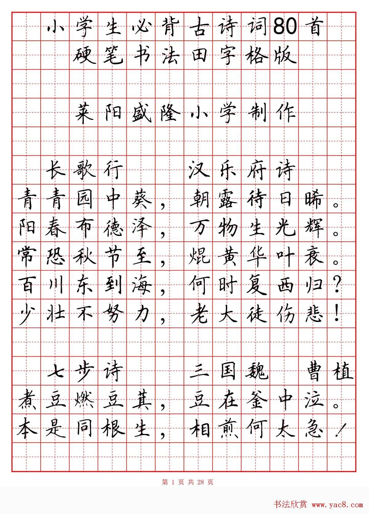 硬笔书法字帖 小学生必背古诗词八十首图片