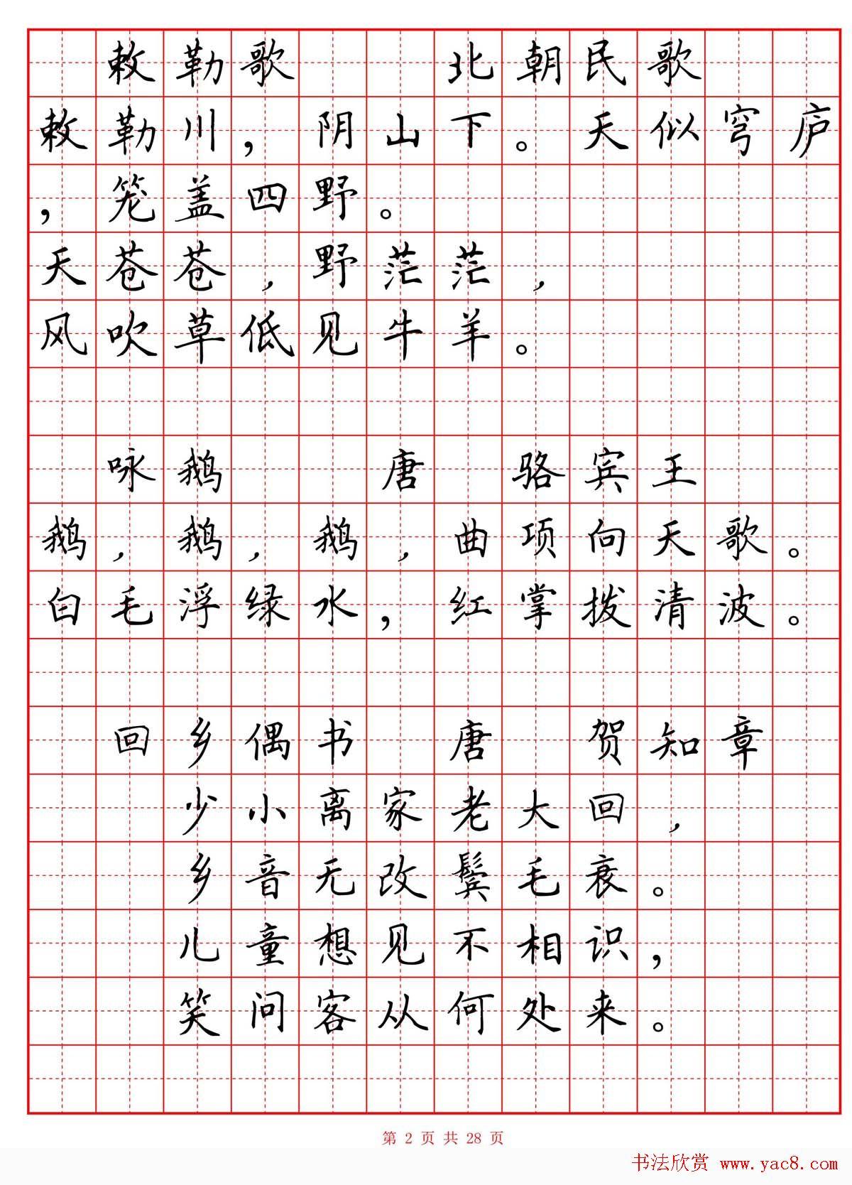 硬笔书法字帖 小学生必背古诗词八十首 第2页 钢笔字帖 书法欣赏