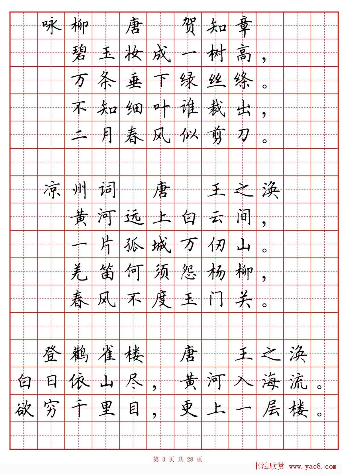 硬笔书法字帖 小学生必背古诗词八十首 第3页 钢笔字帖 书法欣赏