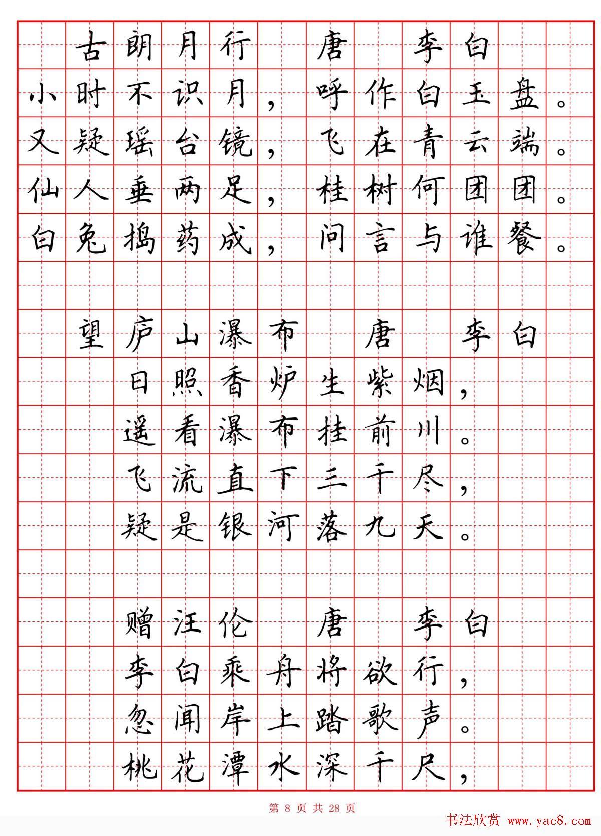 硬笔书法字帖 小学生必背古诗词八十首 第8页 钢笔字帖 书法欣赏