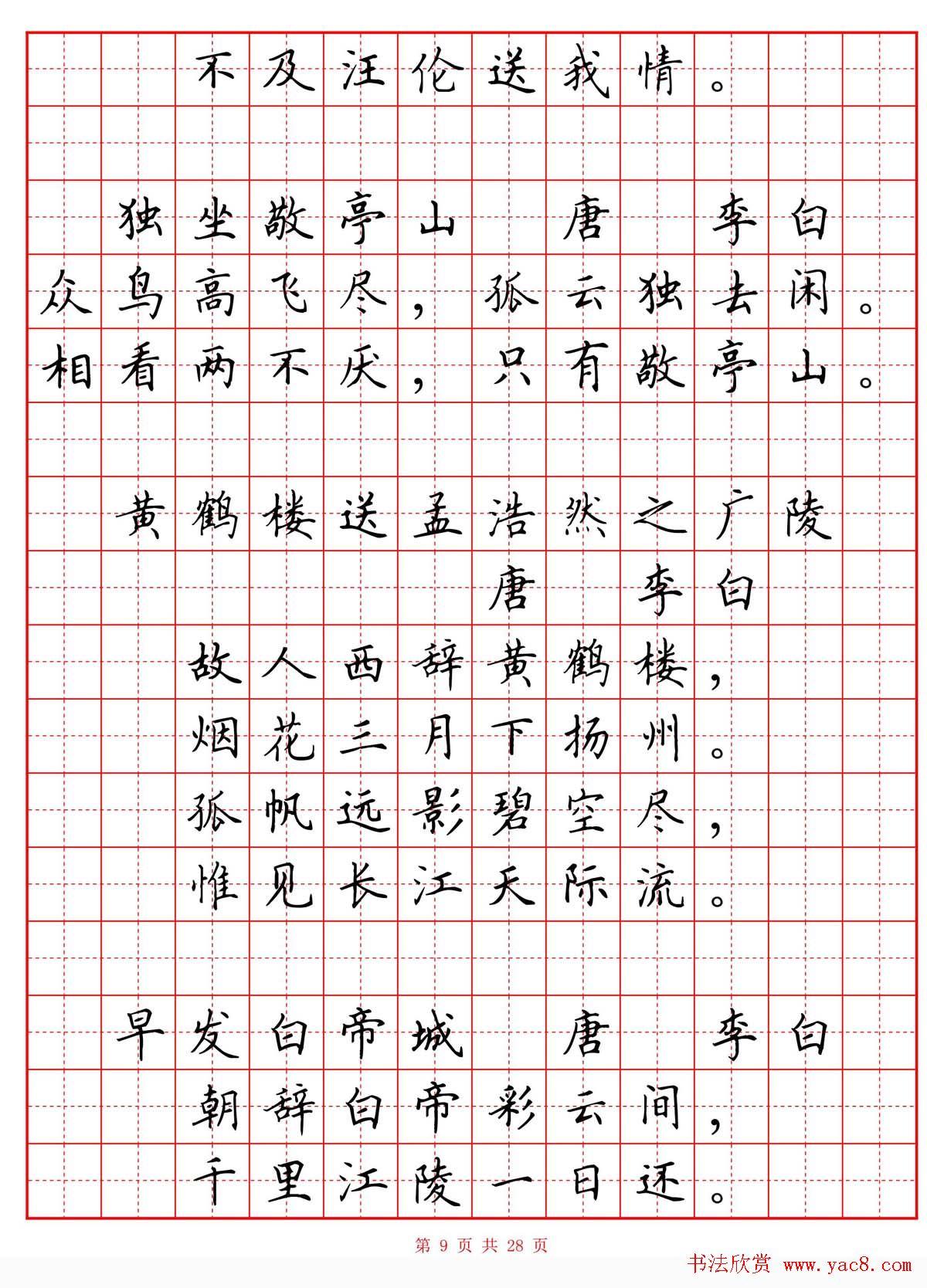 硬笔书法字帖 小学生必背古诗词八十首 第9页 钢笔字帖 书法欣赏