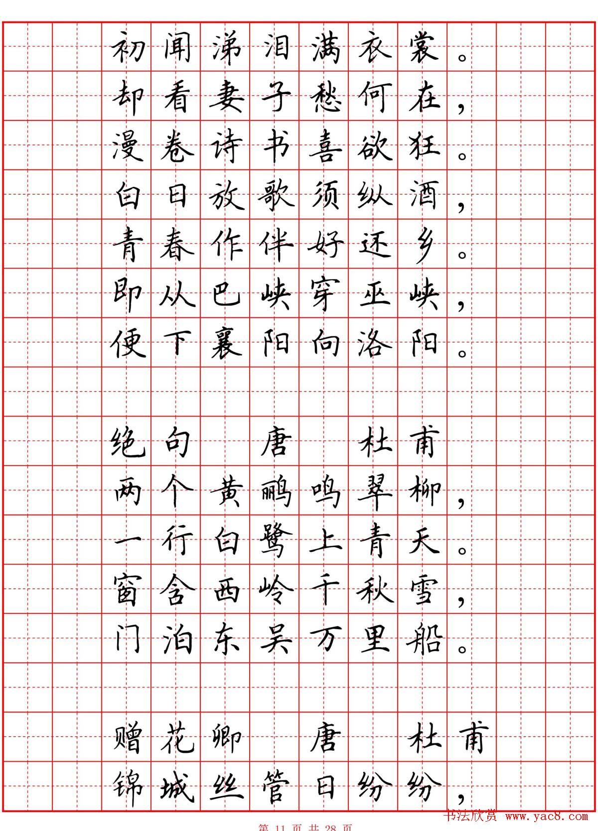 硬笔书法字帖《小学生必背古诗词八十首》(11)